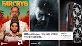 AMD Radeon RX 6900 XT加入最新AMD Raise the Game遊戲大禮包贈送《極地戰嚎6》與《惡靈古堡8:村莊》行列 | 蕃新聞