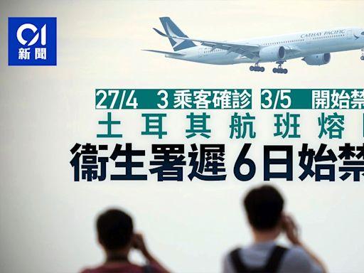 衞生署明禁土耳其航班來港14日 上周已符熔斷機制惟延遲6日執行