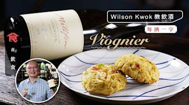 白酒推介|Wilson Kwok教飲新西蘭白酒 白葡萄Viognier 入口味甘酒體厚 配蟹餅鮮味迸發|每酒一字 | 蘋果日報
