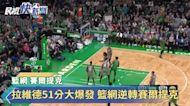 NBA/拉維德51分大爆發 籃網逆轉賽爾提克