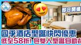 四季酒店聖誕快閃優惠開搶!劈價58折起包雙人聖誕自助餐 | 酒店 | GOtrip.hk