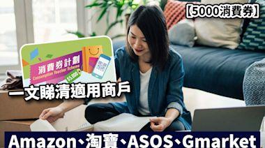 【5000消費券】一文睇晒適用商戶!Amazon、淘寶、ASOS、Gmarket用唔用得消費券?