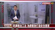 防漏衛浴工法 為銀髮族打造安全居家