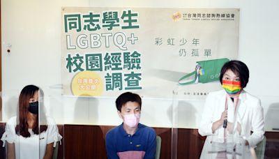 台灣同志學生校園經驗調查公布 (圖)