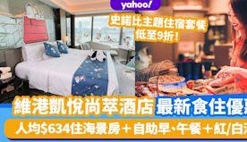 維港凱悅尚萃酒店最新staycation優惠!人均$634住海景...