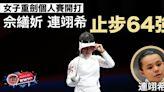 【東奧直擊】女重奧運新丁64強止步 連翊希:有點嬲自己