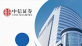 中信証券(06030.HK)成立合營經營商業養老計劃管理等相關業務