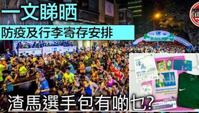 【渣打香港馬拉松.備戰篇】跑手必讀!新增防疫措施懶人包