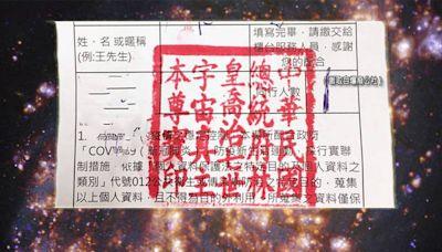 超商實聯制驚見大紅章!「中華民國總統府林皇喬治七世宇宙真主」來過了