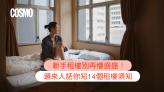 租樓須知及檢查|地產經紀未必告訴你的14件事|新手租屋要小心! | Cosmopolitan HK