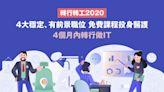 【轉行轉工2020】4大穩定、有前景職位 免費課程投身醫護 4個月內轉行做IT