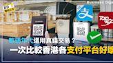 【數碼年代】香港通用電子支付平台推薦,一次比較各支付平台好壞!