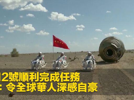 神舟12號順利完成任務 特首:令全球華人深感自豪
