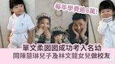 單文柔囡囡成功考入名幼 每年學費逾8萬 - 今日娛樂新聞 | 香港即時娛樂報道 | 最新娛樂消息 - am730