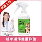 毛寶 寵物草本抑菌地板清潔液-蘋果香(500g)