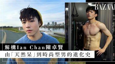 Mirror 陳卓賢唱功與肌肉也吸粉!解構完美男友 Ian 由「天然呆」變時尚型男的進化之路 | HARPER'S BAZAAR HK