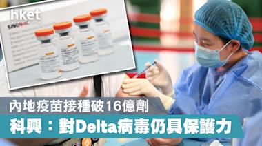 內地疫苗接種破16億劑 科興、國藥回應:對Delta病毒仍具保護力 - 香港經濟日報 - 中國頻道 - 社會熱點