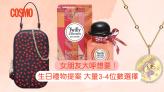 女友生日禮物送咩好?15+女朋友實用生日禮物推介 名牌、小眾品牌都有齊! | Cosmopolitan HK