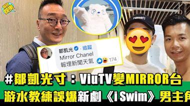MIRROR呢位成員擔任游水劇《i Swim》男主角 鄒凱光寸:ViuTV變Mirror台 | 流行娛樂 | 新Monday