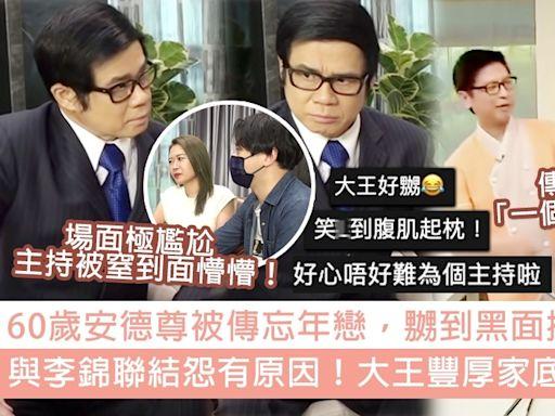 60歲安德尊被傳忘年戀,黑面挑釁TVB主持!大王豐厚家底/正印女友曝光 | GirlStyle 女生日常