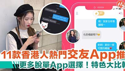 交友App 2021|11款香港人熱門交友軟體推薦!特色大比較!更多脫單App選擇! | HolidaySmart 假期日常