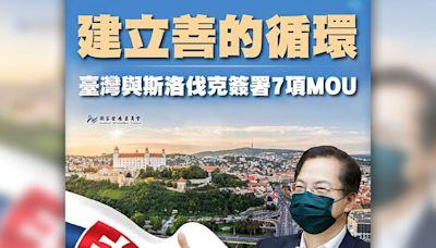 台歐經貿團捷報!首站斯洛伐克簽7科技MOU 次長12月率團回訪台灣--上報