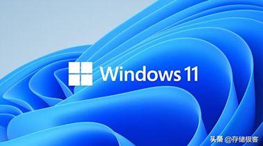 微軟吃了秤砣鐵了心?這些老電腦無緣正式版Windows 11