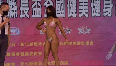 吸睛!彰化辦健美比賽選出彰化先生、彰化小姐