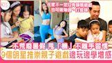 9個親子遊戲 在家邊玩邊學 培養創意、正能量 陪孩子過充實暑假 | 育兒 | Sundaykiss 香港親子育兒資訊共享平台