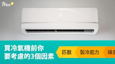 【選購資訊】冷氣機比較及推介(含2020最新消委會報告重點)