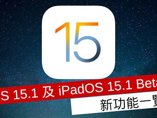 iOS 15.1 及 iPadOS 15.1 Beta 4 正式登場 RC 前最後更新 - 流動日報