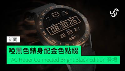 啞黑色錶身配金色點綴 TAG Heuer Connected Bright Black Edition 登場