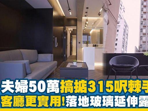夫婦用50萬改變315呎窄長間隔 實用客廳配落地玻璃門延伸大露台富空間感 | 港生活 - 尋找香港好去處