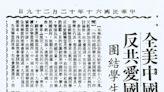 管仁健觀點》郁慕明憑什麼禁止新黨「反共」?