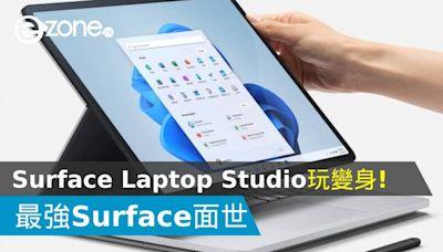 工作彈性超大 最強 Surface 誕生! Surface Laptop Studio 玩變身 - ezone.hk - 科技焦點 - 電腦