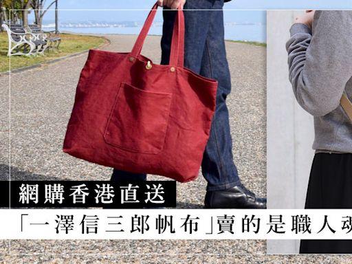 「一澤信三郎帆布」日本帆布袋香港直送!國寶級帆布袋牌子賣的是職人魂 | HARPER'S BAZAAR HK