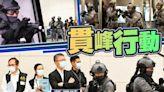 粵港澳警方首次舉行反恐聯合演習 蕭澤頤親自到場督師