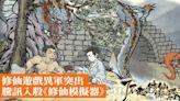 修仙遊戲異軍突出 騰訊入股《修仙模擬器》 - 香港手機遊戲網 GameApps.hk