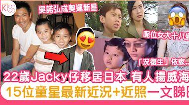 15位童星成長對比-吳諾弘成熱爆「奧運新星」/22歲Jacky仔移居日本/有2個人揚威海外   熱話   Sundaykiss 香港親子育兒資訊共享平台
