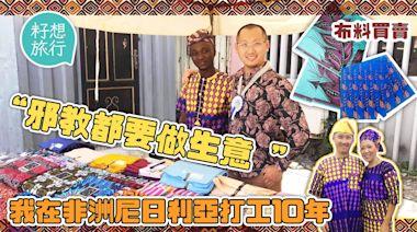 非洲打工|港男尼日利亞做布料買賣10年 走入邪教拜見土皇帝經歷死亡暴動「邪教都要做生意 邪教都要着衫」 | 蘋果日報