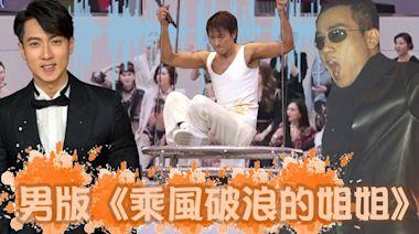 劉德華參與男版《乘風破浪的姐姐》陳小春吳尊爭做中佬男團 | 蘋果日報