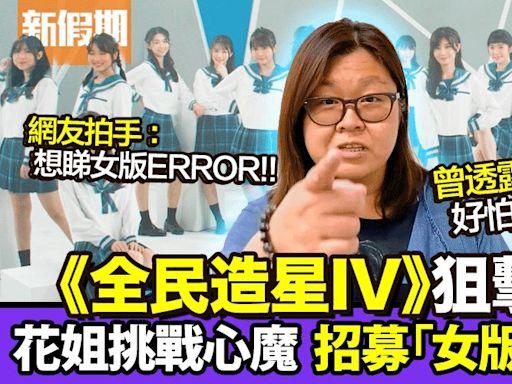 《全民造星4》正式接受報名!全新賽制只受女生報名!花姐要參賽者互鬥XX ...?!   影視娛樂   新假期