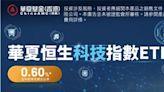 華夏基金(香港)推出華夏恒生科技指數ETF(股份代碼:3088 HK / 9088 HK)