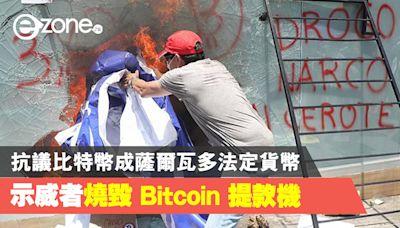 抗議比特幣成法定貨幣 薩爾瓦多示威者燒毀 Bitcoin 提款機 - ezone.hk - 網絡生活 - 網絡熱話