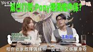 【戀噏】EP66 王貽興 x 蔡寶欣 Pony 而家仲係鍾意靚仔 但可能一秒變現實