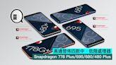 高通發佈四款中、低階處理器:Snapdragon 778 Plus/695/680/480 Plus - Qooah