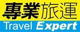 http://www.travelexpert.com.hk