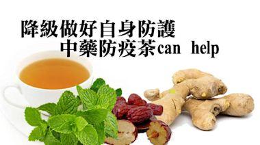 韋恩的食農生活》降級做好自身防護,中藥防疫茶can help! - 自由評論網