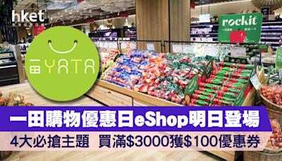 【消費優惠】一田購物優惠日eShop明日登場 4大必搶主題 買滿$3000獲$100優惠券 - 香港經濟日報 - 理財 - 精明消費