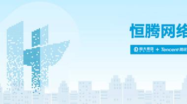 恒騰網絡(00136-HK)付費使用者大增
